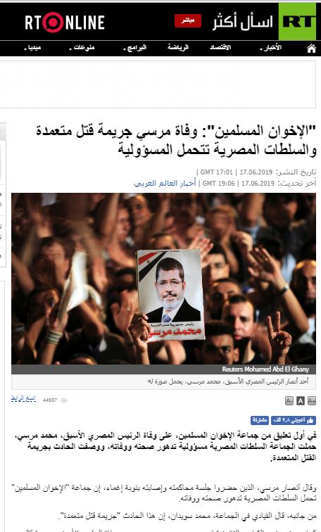 الموقع الروسى يتابع ردود الإخوان على وفاة محمد مرسى