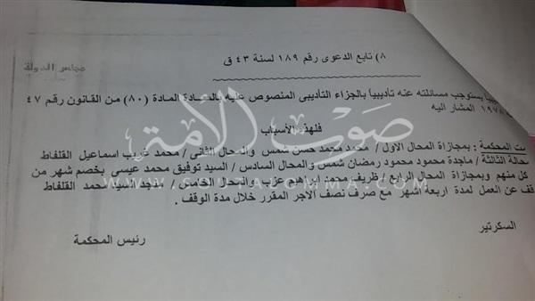 بالمستندات..«المحكمة التاديبية»تُعاقب 6موظفين لمخالفات مالية بكفرالشيخ