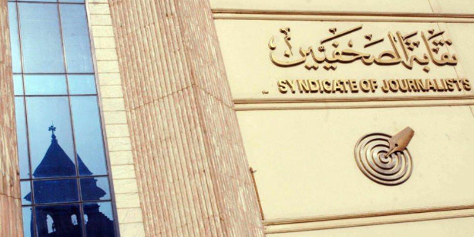 نقابة الصحفيين تؤجل لجنة القيد لجدول تحت التمرين للصحفين الجدد