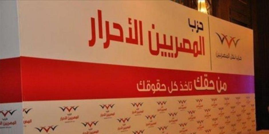 """""""المصريين الأحرار"""" يعتمد تشكيل هيئة مكتب دائرة الدخيلة بالإسكندرية"""