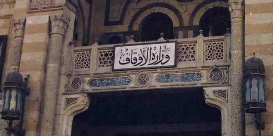 المدارس العلمية بالمحافظات.. سلاح «الأوقاف» لتجديد الخطاب الديني