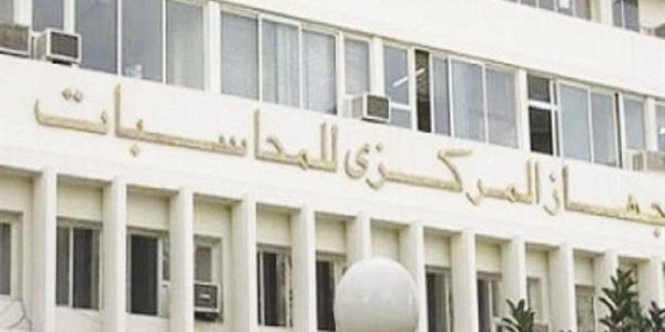 مجازاة عضوي المركزي للمحاسبات لاختلاس دفاتر جمعية السادس من أكتوبر