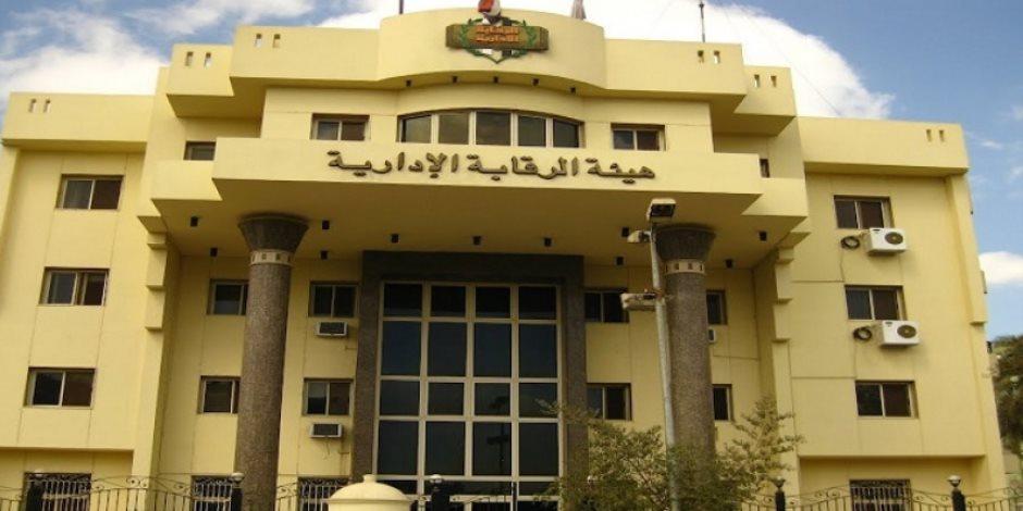 الرقابة الإدارية تضبط رئيس حماية الأراضي بإدارة الحسينية بالشرقية لتقاضيه رشوة