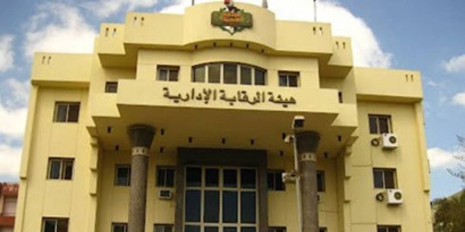 الرقابة الإدارية ترفع راية محاربة الرشوة والفساد.. الهيئة تستعيد 9.5 مليون جنيه لخزينة الدولة