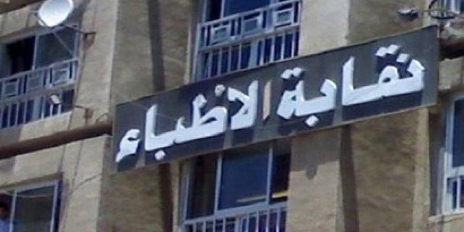 أطباء الإسكندرية يعتصمون غدا تزامنا مع الوقفة الاحتجاجية للنقابة العامة