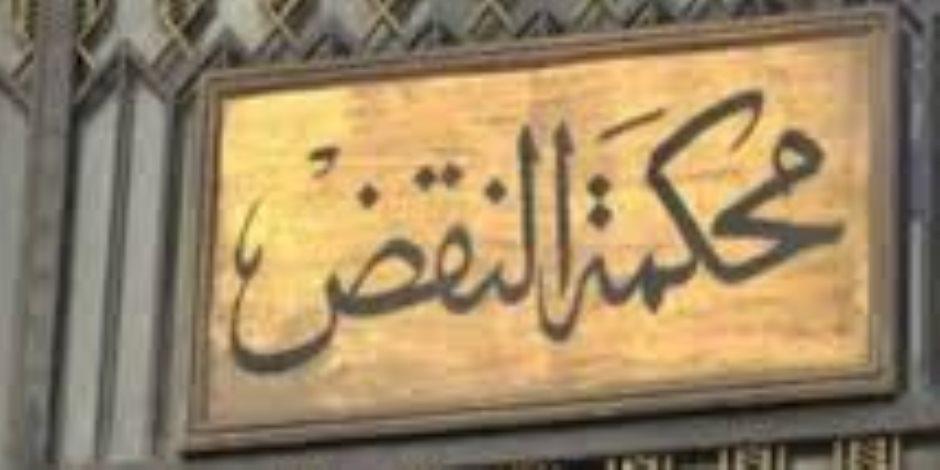 اليوم.. النقض تنظر الطعن المقدم من منى الشافعي في قضية الاستيلاء على 48 مليون جنيه