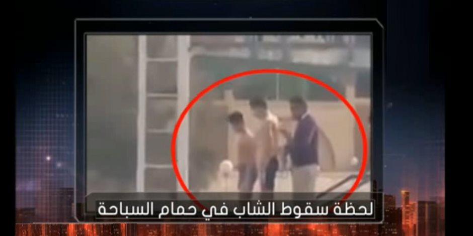 شاهد.. مقطع فيديو يرصد لحظة سقوط قتيل حمام سباحة استاد القاهرة