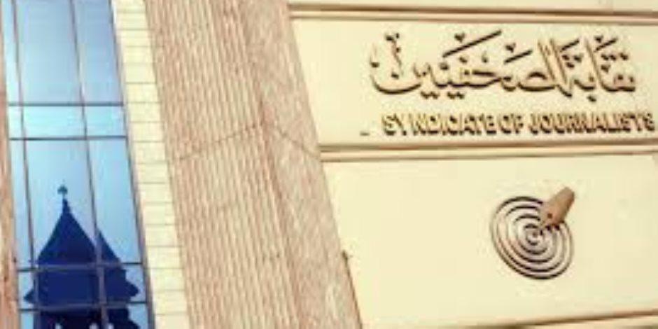 """اليوم .. """"القضاء الإدارى"""" تصدر حكمها فى دعوى بطلان انتخابات """"الصحفيين"""" قبل الأخيرة"""