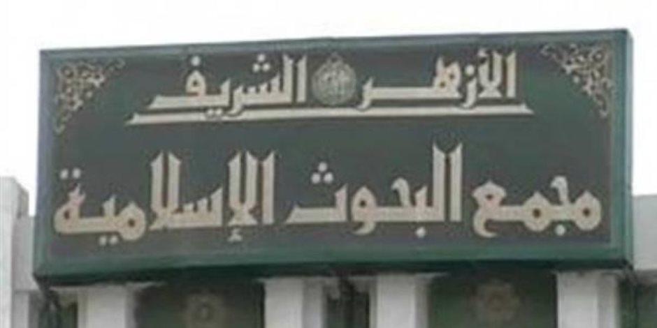 إقبال كبير من الطلاب الوافدين على جلسة البحوث الإسلامية