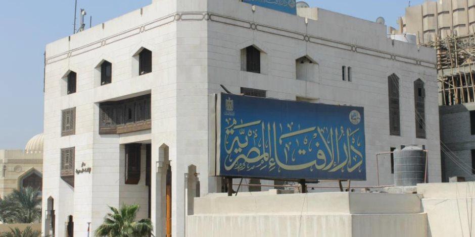 دار الإفتاء: القرآن أمرنا بتهنئة غير المسلمين بأعيادهم