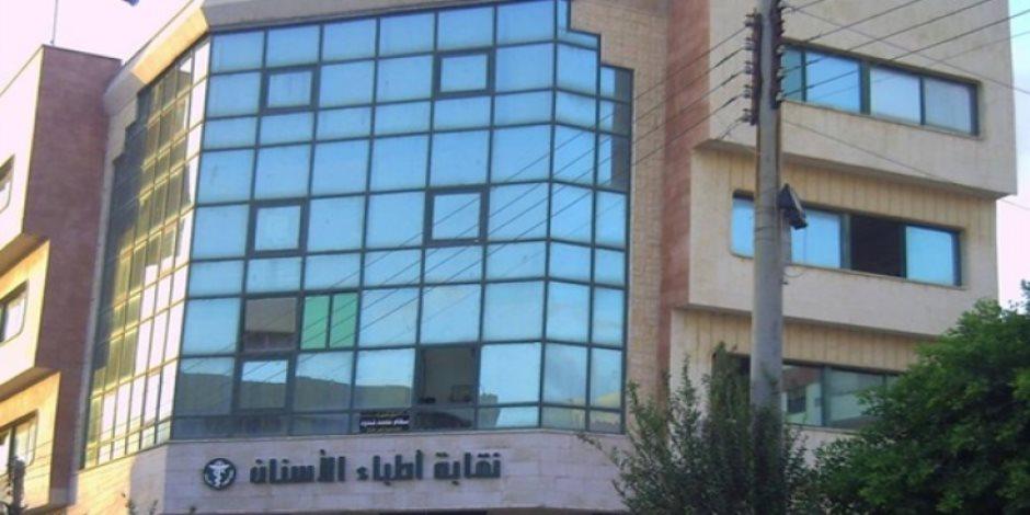 نقابة أطباء الأسنان توضح حقيقة إلغاء قبول خريجي الجامعات الخاصة