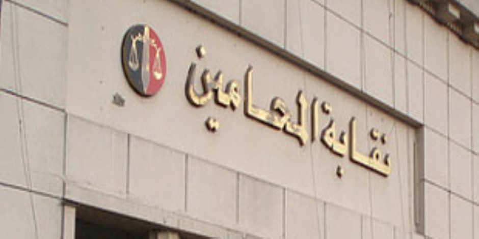 الاستئناف تنظر حكم حل مجلس نقابة المحامين السبت