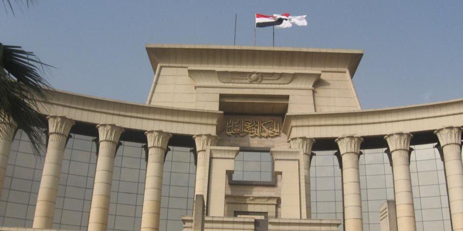 3 أحكام بعدم الدستورية فى أكتوبر 2018.. تعرف عليها (مستند)