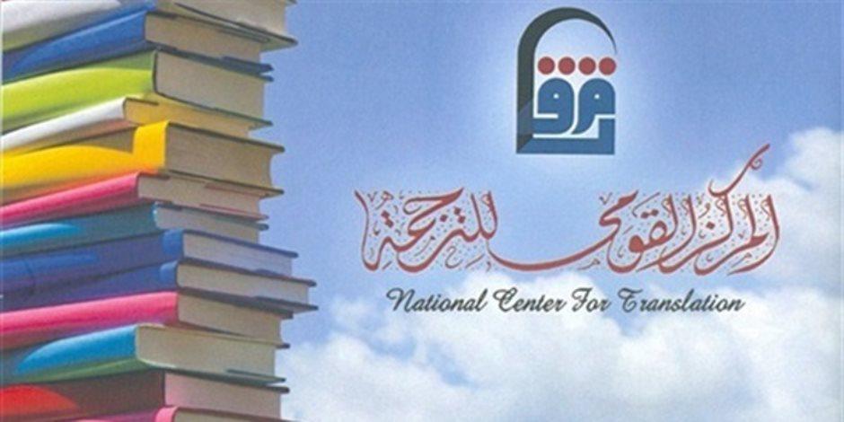 المركز القومي للترجمة يصدر 6 كتب متنوعة.. تعرف عليها
