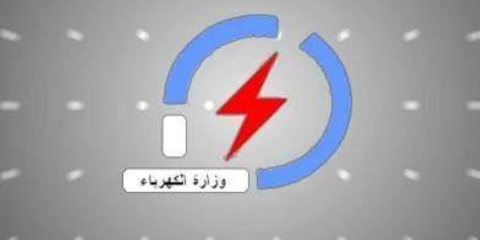الكهرباء: 27 ألف ميجاوات الحمل المتوقع اليوم مقابل 27 ألفا و 200 ميجاوات أمس