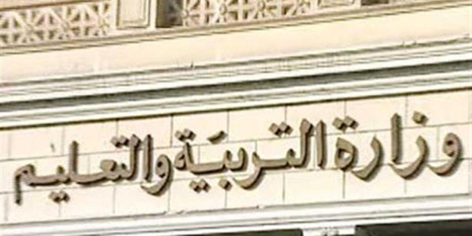وزارة التربية والتعليم: قاعدة بيانات لحصر المدارس على مستوى الجمهورية