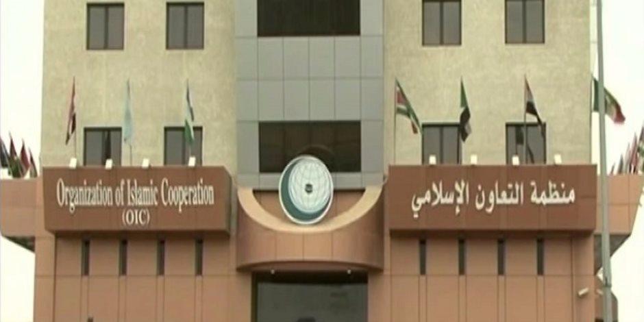 """منظمة التعاون الإسلامى تؤكد تراجع ظاهرة """"الإسلاموفوبيا"""""""