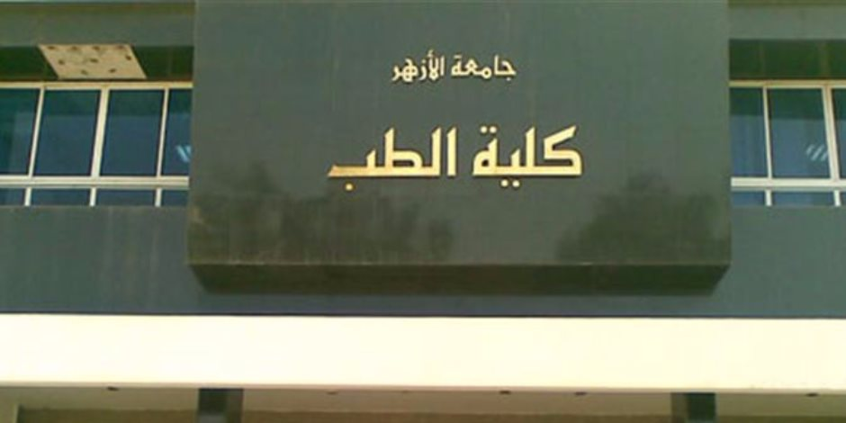 مجلس الوزارء يرحم بنات الصعيد.. تفاصيل إنشاء كليتي طب وصيدلة بجامعة الأزهر بأسيوط
