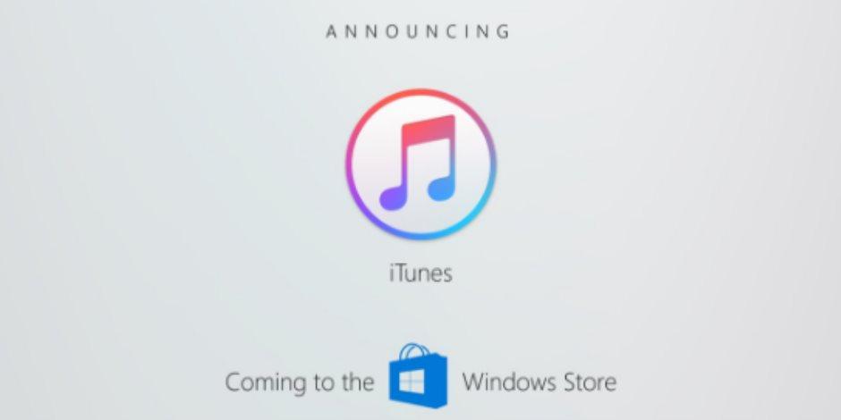 مايكروسوفت تطلق تطبيق iTunes على متجر ويندوز