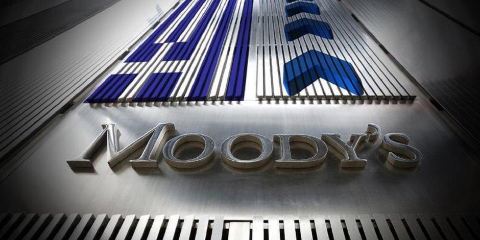 """""""موديز"""": تسارع معدل نمو الاقتصاد المصرى بحلول 2019"""