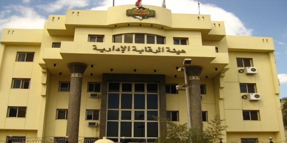 الرقابة الإدارية: ضبط عصابة عرضت رشوة لتسهيل الاستيلاء على أرض بـ 3 مليارات جنيه