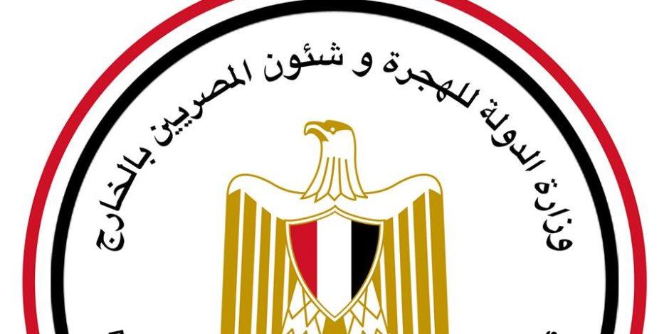 الهجرة تكشف تفاصيل موقف مواطن مصري تم توقيفه برومانيا