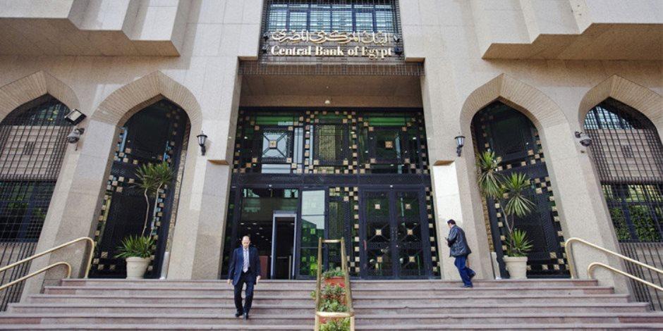 البنك المركزي: تريليون و418 مليار جنيه قيمة قروض القطاع المصرفي من يوليو 2015 وحتى نهاية يونيو 2017