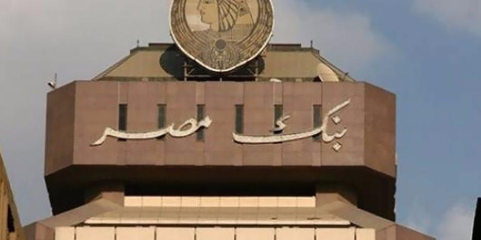 تعرف على حسابات التوفير بالعملة الأجنبية من بنك مصر بجوائز تصل 300 ألف دولار