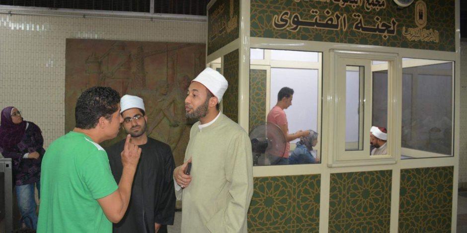 أمين «البحوث الإسلامية»: أتعجب من الهجوم على لجنة الفتوى بالمترو (صور )