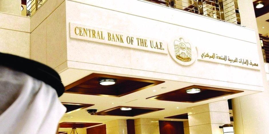 البنك المركزي: تباطؤ الاقتصاد غير النفطي الإماراتي بنسبة 3.1% عن العام الماضي