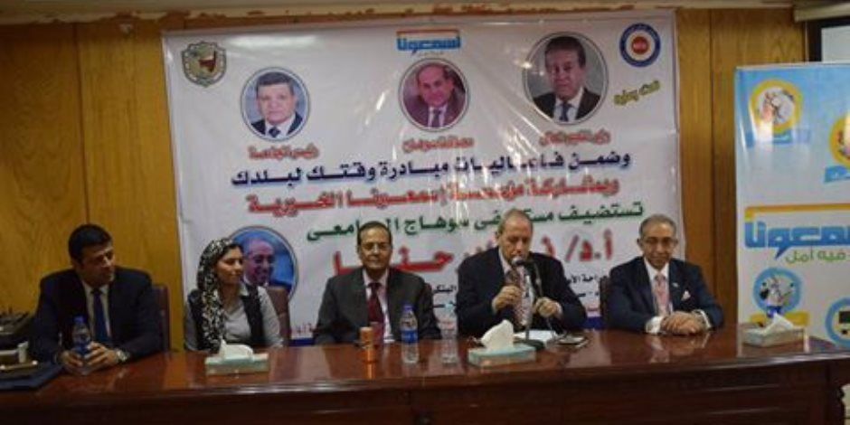 برنامج العمليات الجراحية بجامعة سوهاج في مؤتمر صحفي للجراح العالمي نادر حنا (صور)