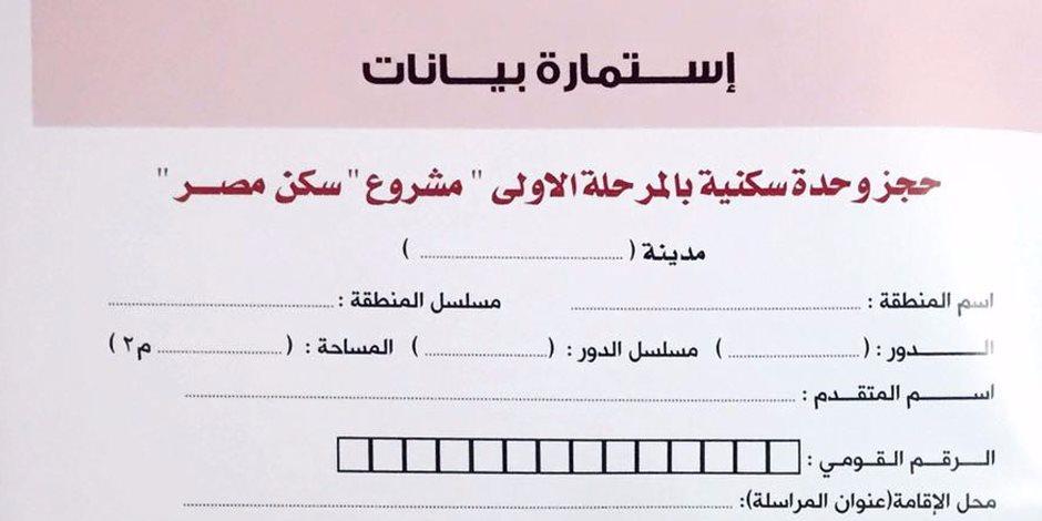 وزير الإسكان: سحب 23768 كراسة شروط «سكن مصر» في 3 أيام