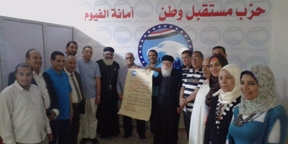 حزب مستقبل وطن: يطالب الأنبا أبرام بالعدول عن قراره بالابتعاد عن أبراشيه الفيوم (صور)