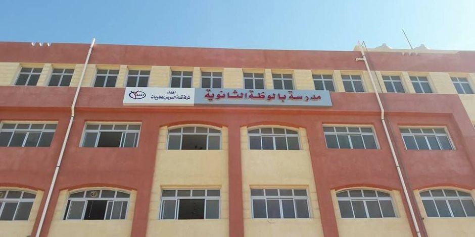 شركة قناة السويس للحاويات تنتهي من إنشاء مدرسة ثانوية بشمال سيناء