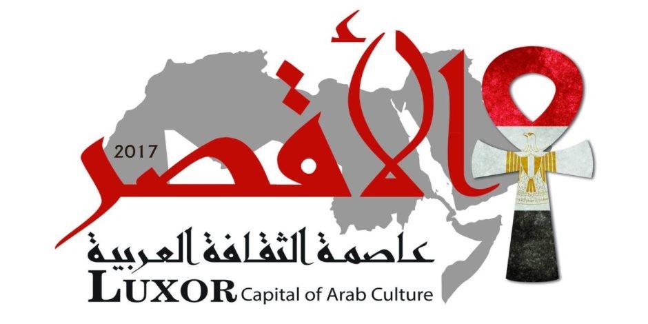 ثقافة الفيوم تحتفل بـ الأقصر عاصمة الثقافة العربية