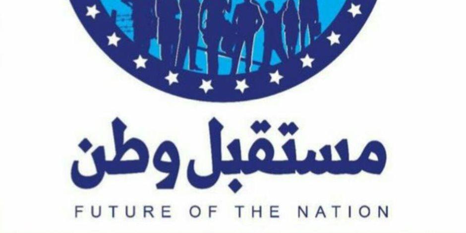 «مستقبل وطن» و«من أجل مصر» يتفقان على إنشاء كيان سياسي جديد بحضور 200 نائب