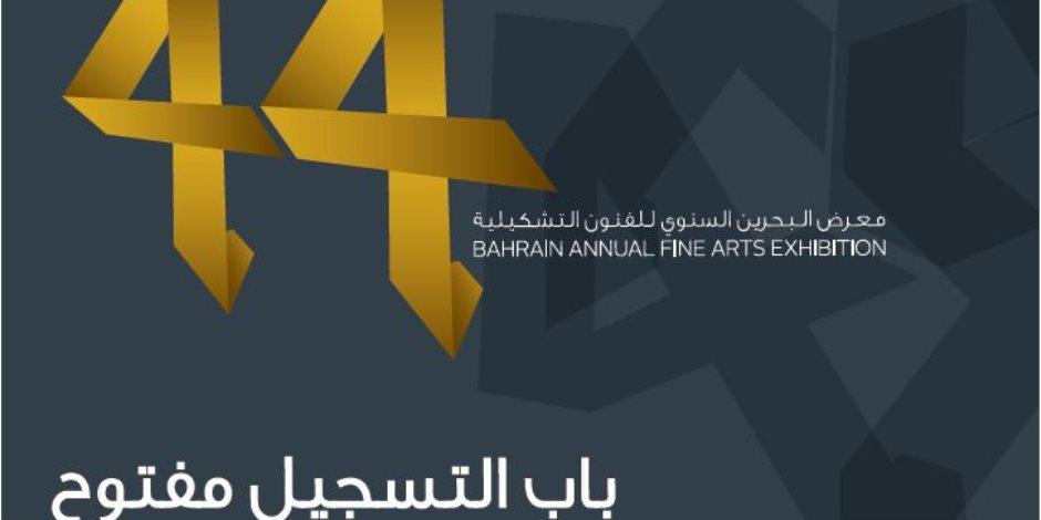 معرض البحرين السنوي للفنون التشكيلية يفتح أبواب المشاركة لنسخته الـ44
