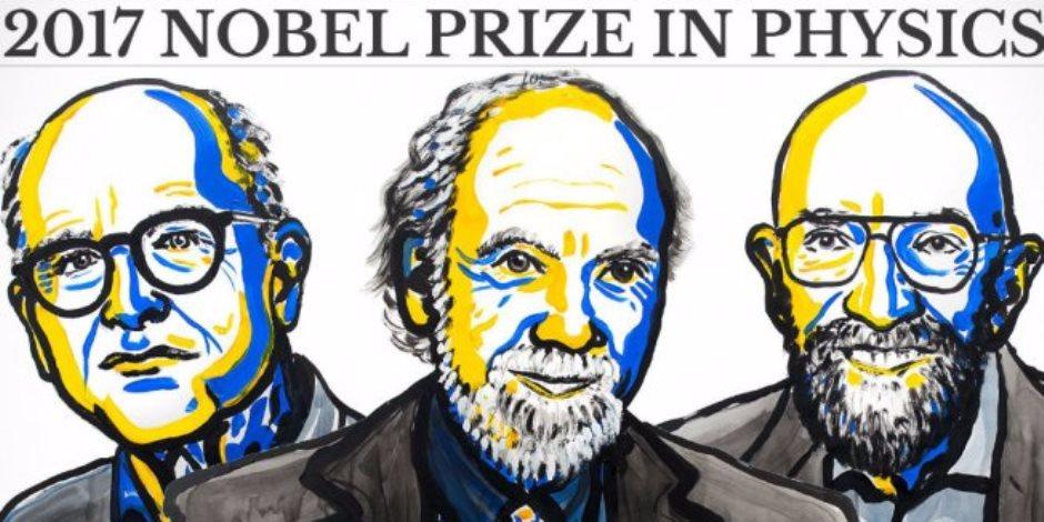 الفائزون بجائزة نوبل للفيزياء 2017.. بروح التعاون حصدوا أبرز الجوائز.. تعرف عليهم