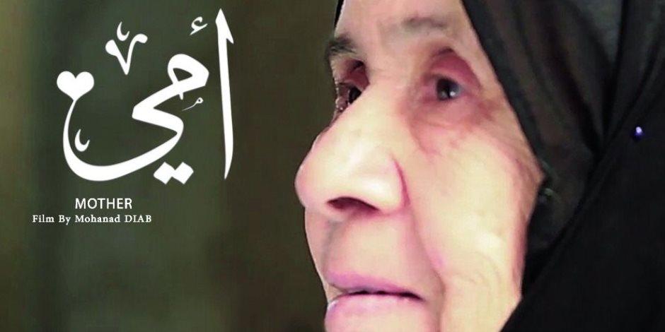 """""""أمي"""".. قصة فيلم أبكي القلوب بمهرجان الإسكندرية (صور)"""