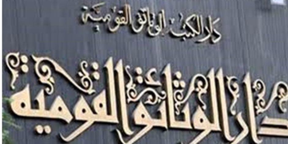 """""""دار الكتب"""" تؤرخ لـ """"أيام العرب في الجاهلية"""""""