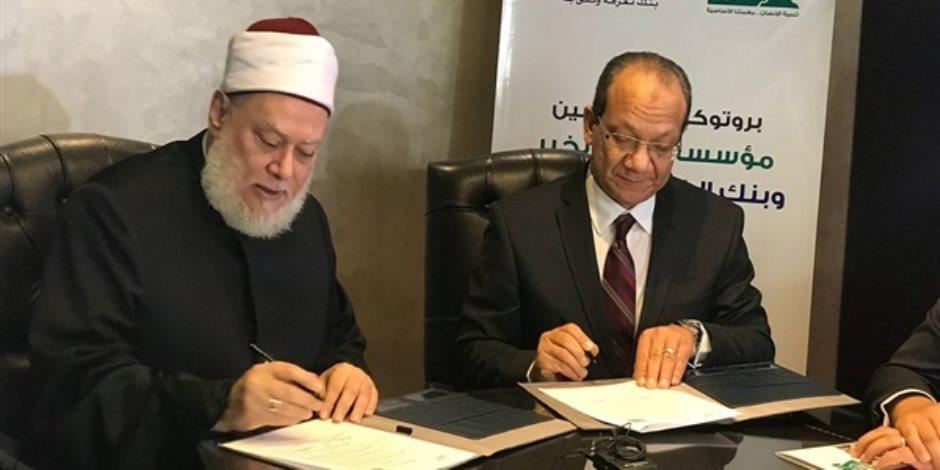 بروتوكول تعاون بين بنك الكويت الوطني ومصر الخير لتحسين المستوى المعيشي للأسر