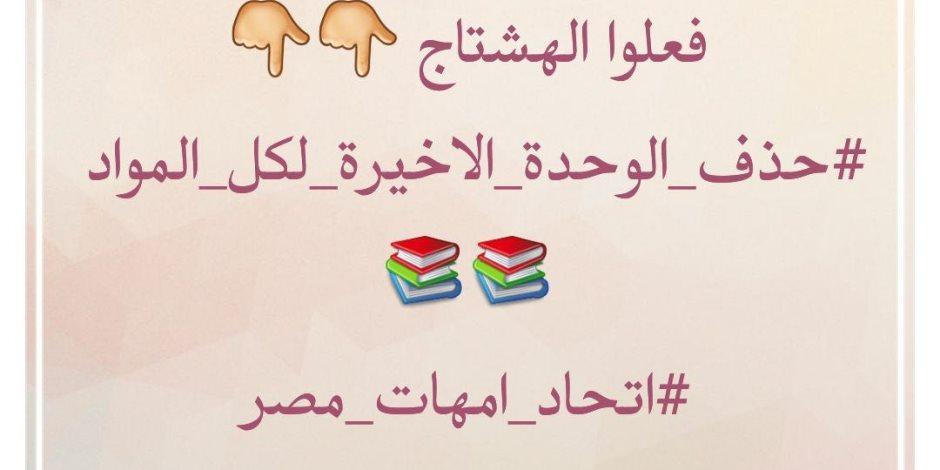 """أولياء أمور مدارس القاهرة يدشنون هاشتاج """"حذف الوحدة الأخيرة لكل المواد"""""""