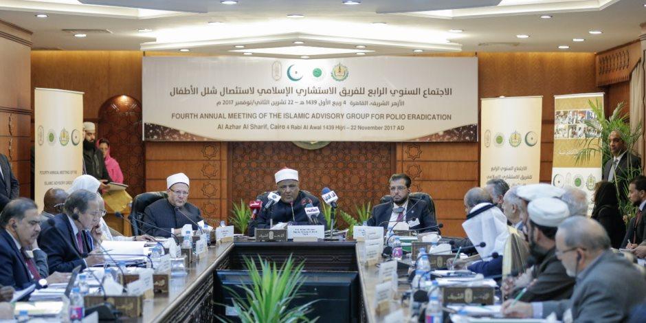 تفاصيل الاجتماع الرابع للفريق الاستشاري الإسلامي العالمي المعني باستئصال شلل الأطفال