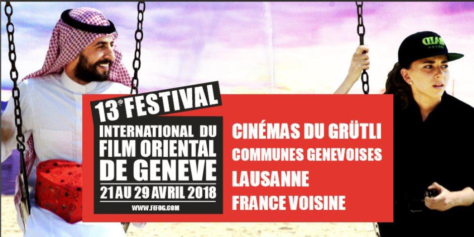 """""""النساء والأمل"""".. شعار مهرجان الفيلم الشرقي في جنيف"""