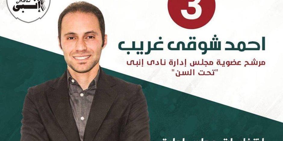 أحمد شوقي غريب : لدي برنامج انتخابي قوى يعمل على مصلحة نادى انبي