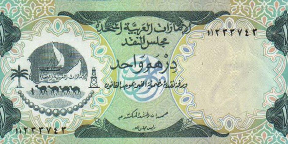 سعر الدرهم الإماراتى اليوم الأربعاء 17- 1- 2018 في مصر