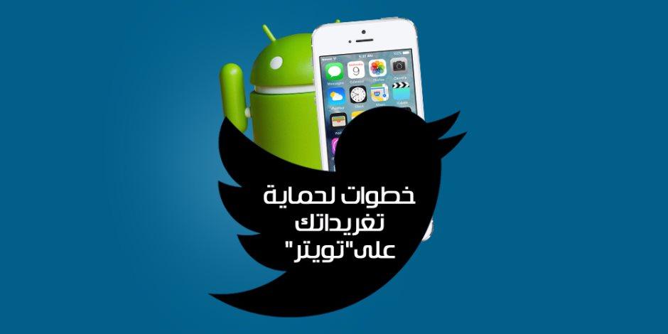 """11 خطوة لحماية تغريدتك على """"تويتر"""""""