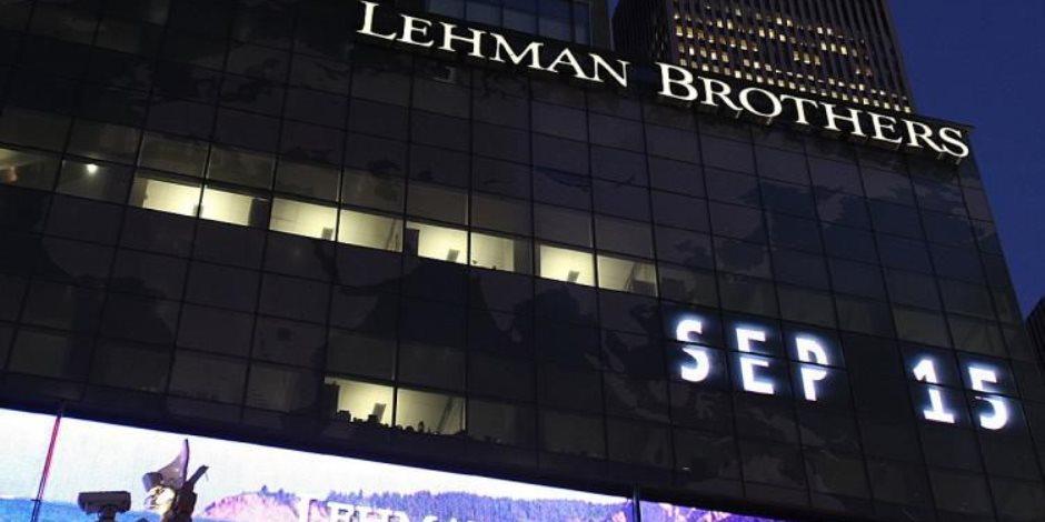 عملات الأسواق الناشئة والحرب التجارية وديون الحكومات.. ثلاث أزمات في ذكري إفلاس ليمان براذرز