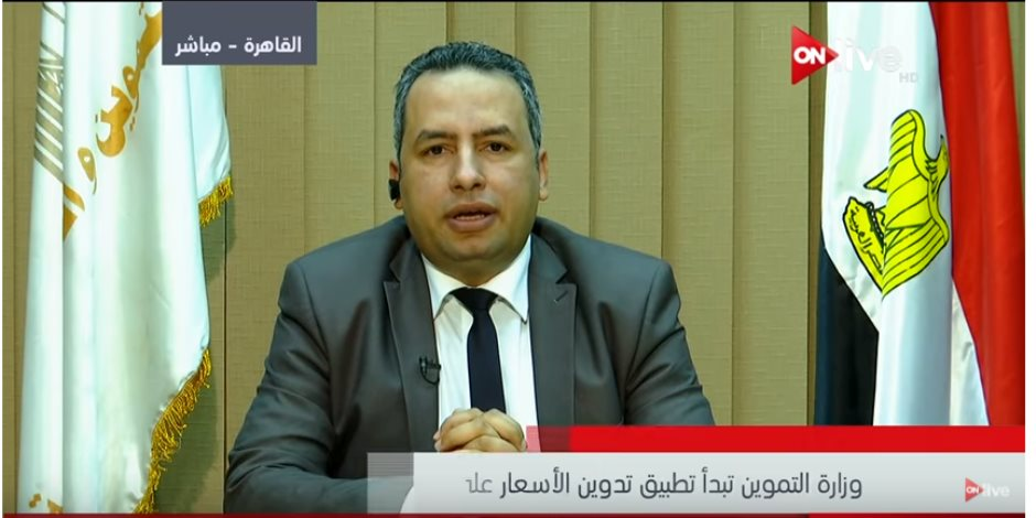 مستشار وزير التموين: تطبيق قرار كتابة الأسعار على العبوات يبدأ من يناير المقبل
