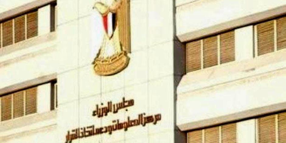 «معلومات الوزراء» يهنئ الشعب المصري بعيد تحرير سيناء